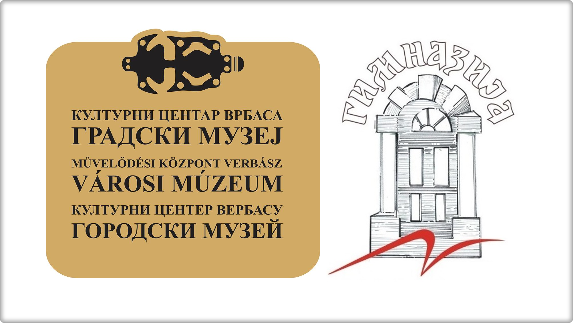 gimnazija-muzej-2016